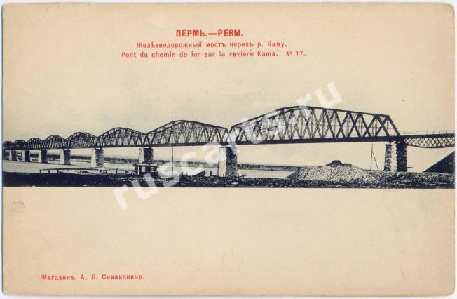 Класс, пермская губерния открытки