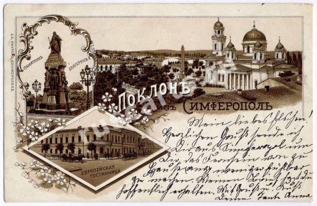 Старинные открытки симферополя, бумаги для денег