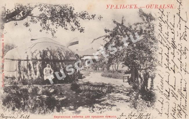 Уральск открытки, фотошопе образец картинки
