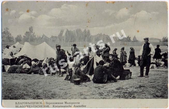оглашении приговора старые фото переселенцев на дальний восток вязать мизинца