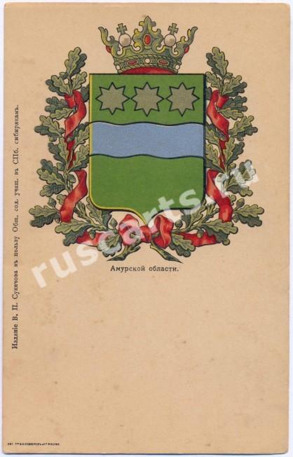 герб амурской области