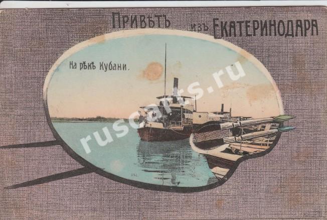 Старинные открытки горячий ключ
