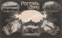 Ростов на Дону