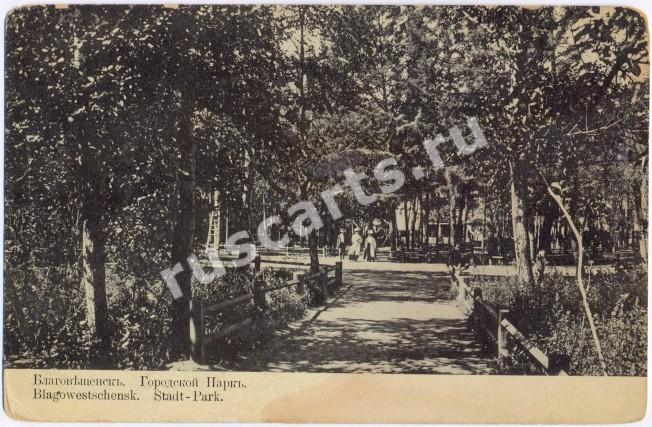 Благовещенск городской парк