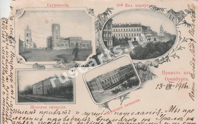 Открытки в оренбурге